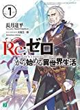 Re:ゼロから始める異世界生活 - 小説家になろうwiki