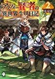アラフォー賢者の異世界生活日記 2 (MFブックス)