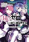 Re:ゼロから始める異世界生活 第二章 屋敷の一週間編(1) (ビッグガンガンコミックス)