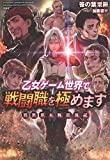 乙女ゲーム世界で戦闘職を極めます 異世界太腕漂流記